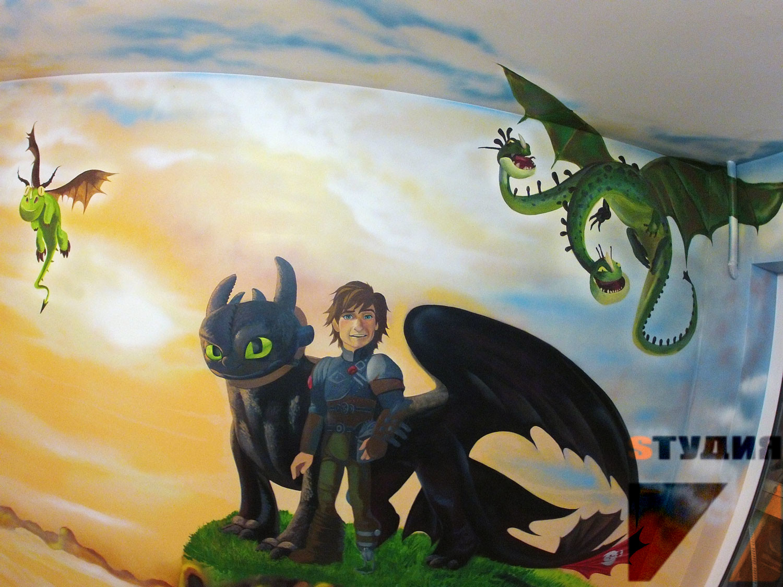 Роспись стен Детская «Как приручить дракона»