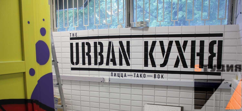 Роспись стен Роспись фасада и интерьера кафе Urban Кухня