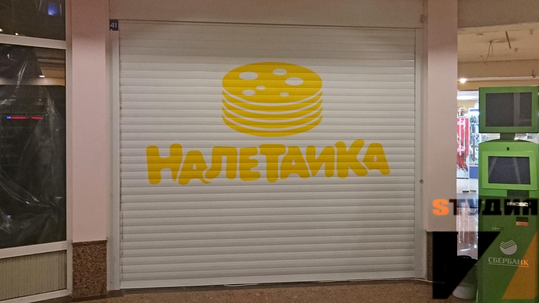 Роспись стен Брендирование Кафе Налетайка