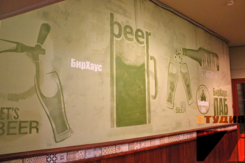 Nanesenie_logotipa_Beerhouse