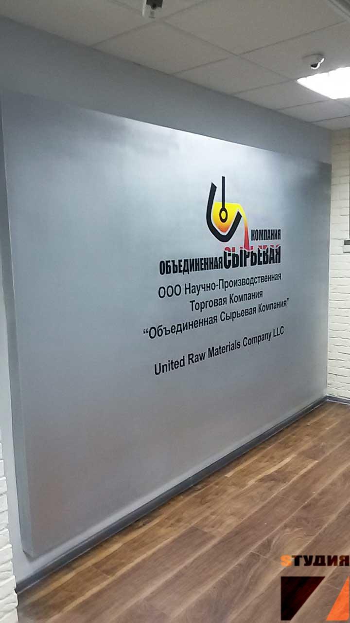 Роспись стен Логотип для  объединенной сырьевой компании