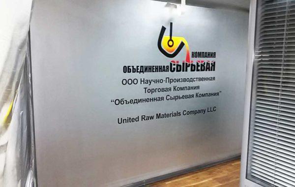 logotip-v-ofice