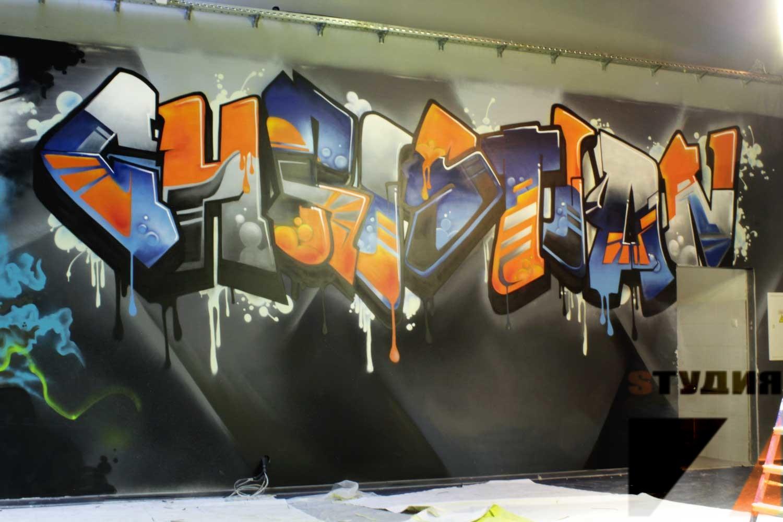 Роспись стен Развлекательный центр «Космик»