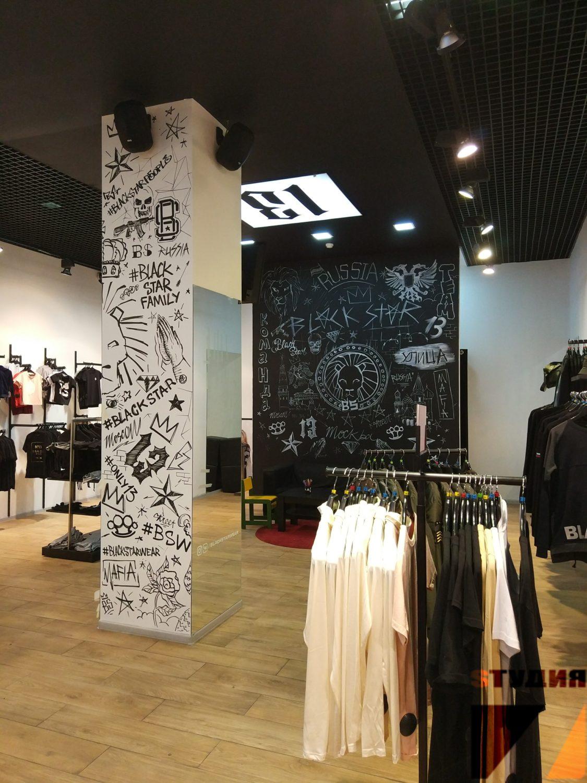 Роспись стен Магазин одежды «Black Star Wear»