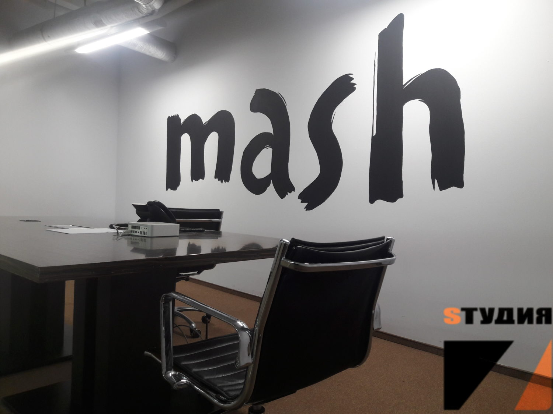 Роспись в офисе Mash