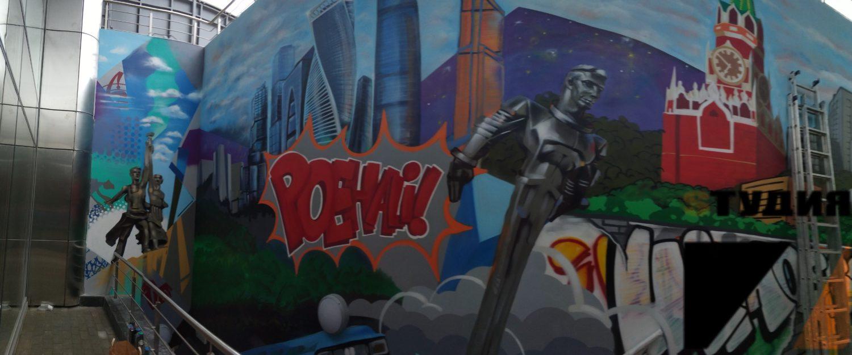 Роспись стен Отель Holiday Inn Express Moscow — Paveletskaya