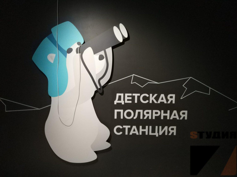 Роспись стен Зарядье, Музей Арктики