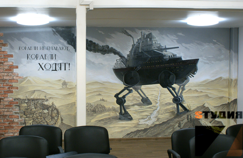 Роспись стен Граффити
