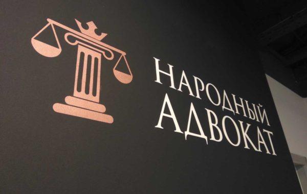 Логотип на стене в офисе
