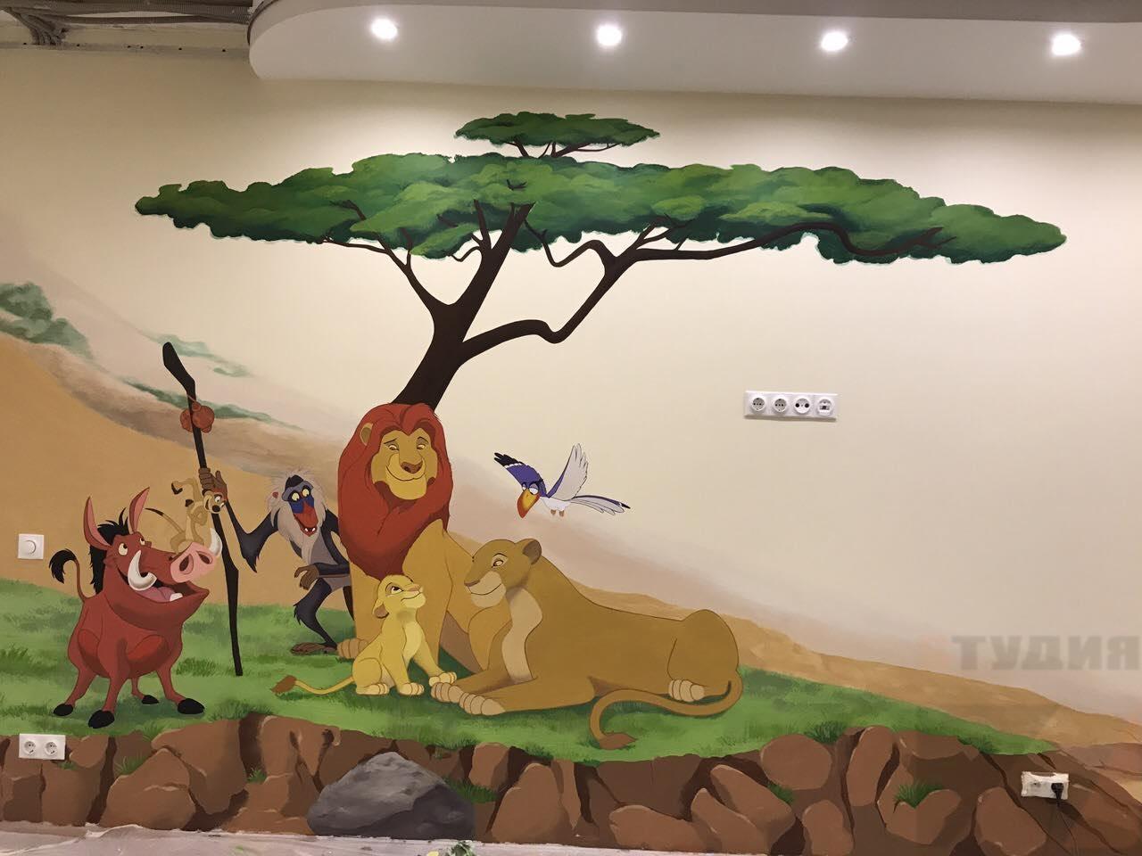 Роспись стен Детская комната «Король Лев»
