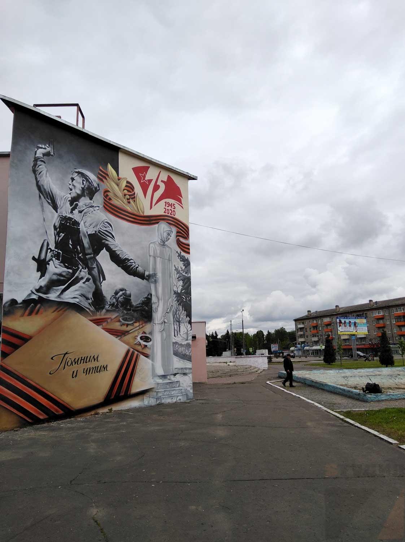 Роспись стен Работа к 75-летию Победы в Великой Отечественной Войне