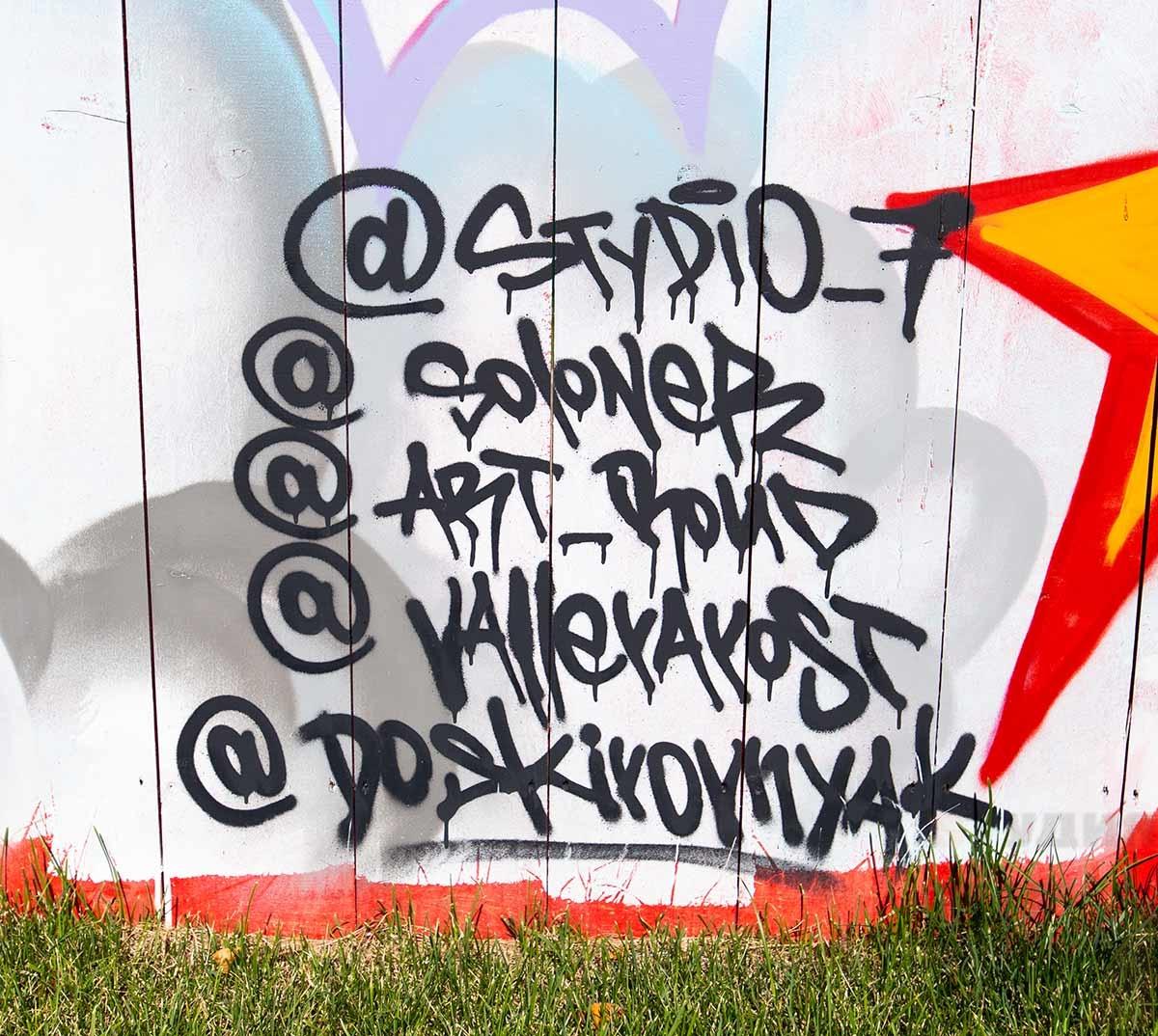 Роспись стен Граффити для шоу «ДОМ2»